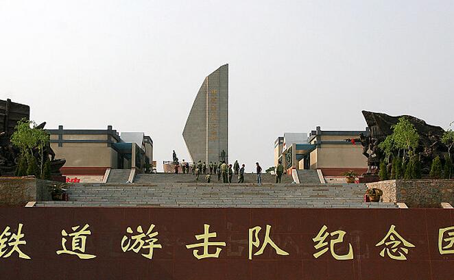 铁道游击队纪念园和铁道游击队影视城